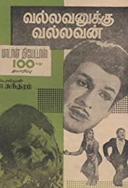 Vallavanukku Vallavan Poster