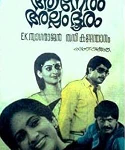 Aa Neram Alppa Dooram in hindi free download