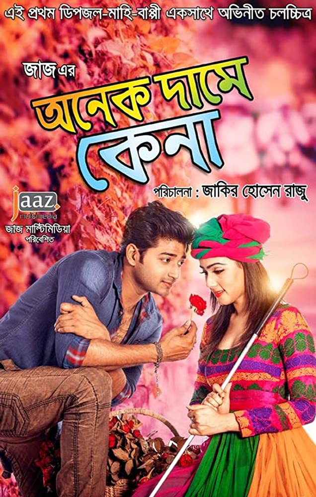 Onek Dame Kena (2016) Bengali Full Movie HDRip  – 480P | 720P  – x264 – 1.1GB – Download