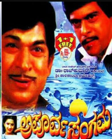 Apoorva Sangama ((1984))