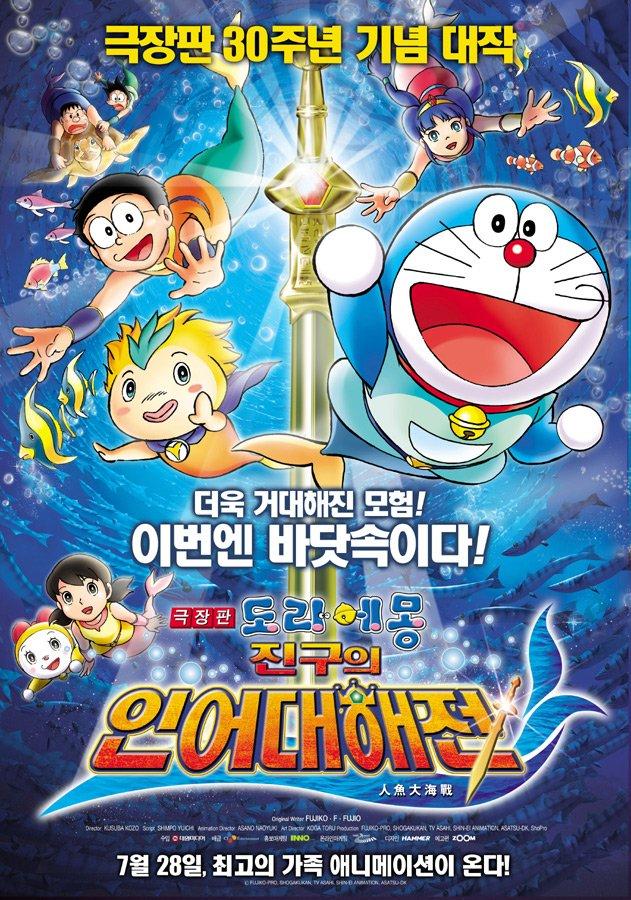 Doraemon The Movie: Nobita's Great Battle of the Mermaid King ...