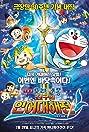 Doraemon The Movie: Nobita's Great Battle of the Mermaid King (2010) Poster