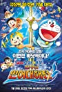 Doraemon The Movie: Nobita's Great Battle of the Mermaid King