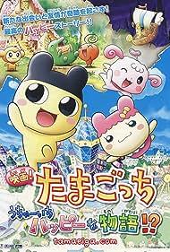 Eiga! Tamagotchi: Uchû ichi happy na monogatari!? (2008)