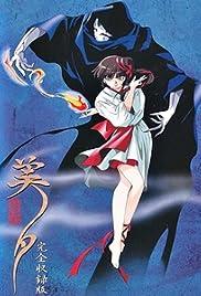 Vampire Princess Miyu Poster