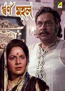 Swarna Mahal