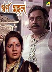 Movie streaming Swarna Mahal [1280p]