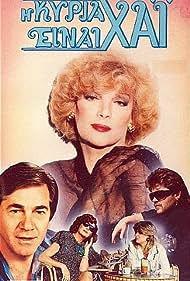 I kyria einai high (1989)