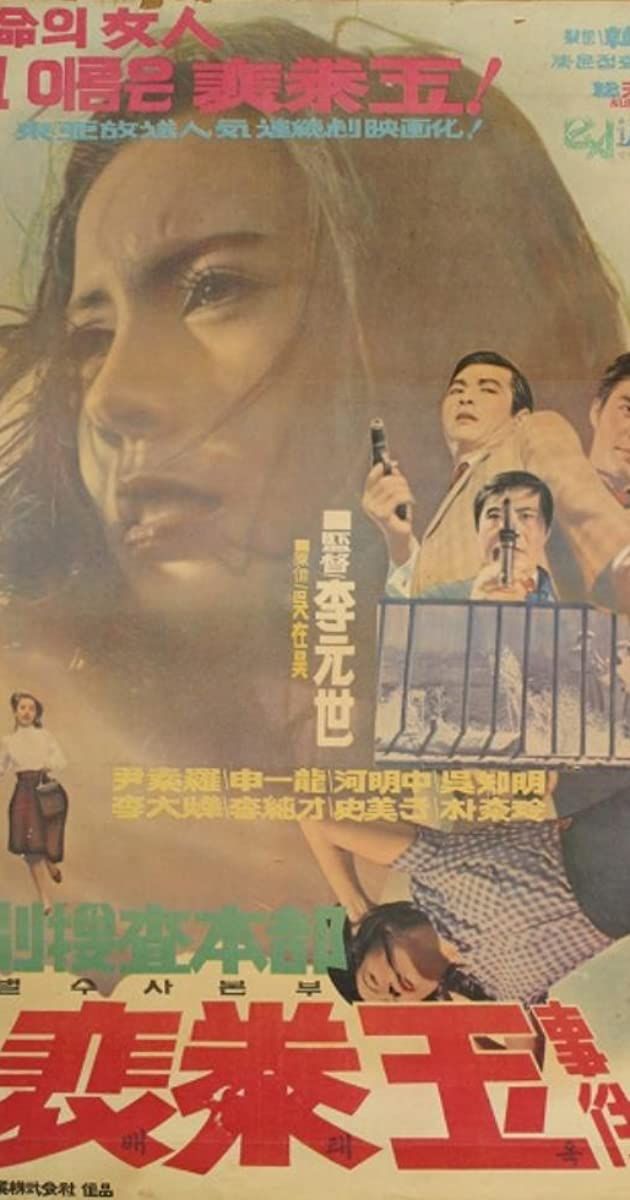 Image Teukbyeol susabonbu Bae Tae-ok sageon