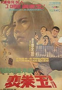 Downloadable free movie psp Teukbyeol susabonbu Bae Tae-ok sageon by [480x272]