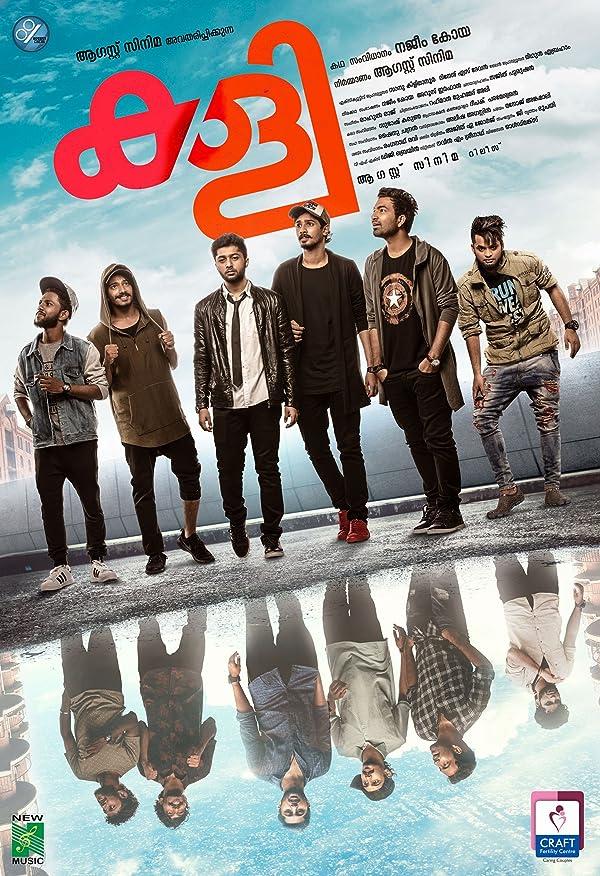 Kaly Playtime (2021) Hindi Dubbed
