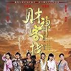 Choi sun hak jan (2011)
