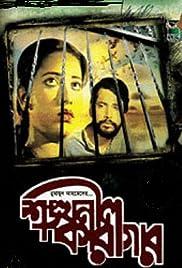 Shongkhonil Karagar Poster