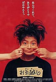 Ohikkoshi Poster