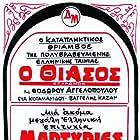 O thiasos (1975)