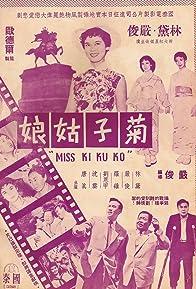 Primary photo for Ju zi gu niang