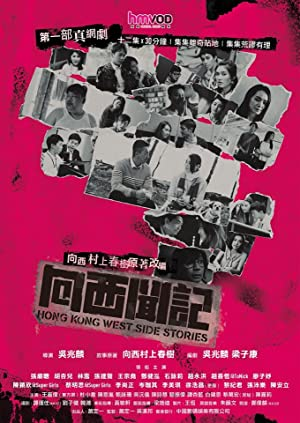Where to stream Hong Kong West Side Stories