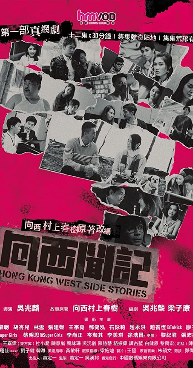 download scarica gratuito Hong Kong West Side Stories o streaming Stagione 1 episodio completa in HD 720p 1080p con torrent