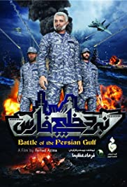 ##SITE## DOWNLOAD Battle of Persian Gulf II (2017) ONLINE PUTLOCKER FREE