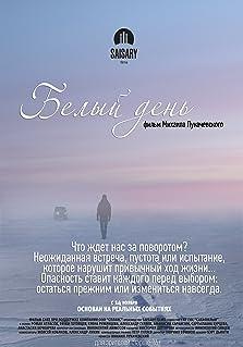 Yryn kyn (2014)