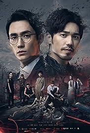 Zhen hun (TV Series 2018) - IMDb