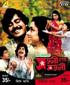 Utpal Dutt Sajani Go Sajani Movie