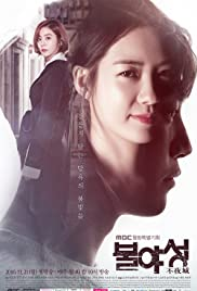 Bulyaseong Poster