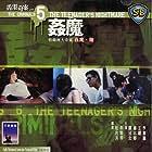 Xiang Gang qi an 5: Jian mo (1977)