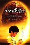 Gamera the Brave (2005)