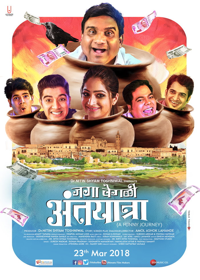 Jaga Vegali Antyatra 2018 Movie Marathi WebRip 300mb 480p 1GB 720p