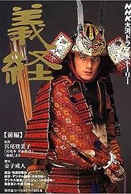 Hideaki Takizawa in Yoshitsune (2005)