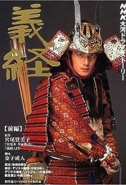 Yoshitsune Poster