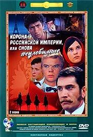 Korona Rossiyskoy Imperii, ili Snova Neulovimye(1971) Poster - Movie Forum, Cast, Reviews