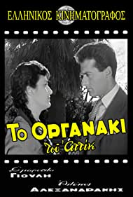 Alekos Alexandrakis and Smaroula Giouli in To organaki tou Attik (1955)