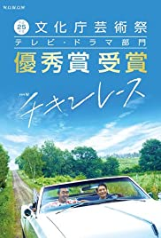 Chikin rêsu Poster