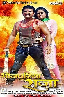 Bhojpuriya Raja (2016)