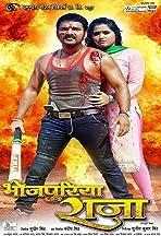 Bhojpuriya Raja