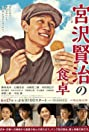 Miyazawa Kenji no shokutaku (2017) Poster
