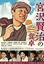 Miyazawa Kenji no shokutaku