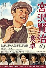 Miyazawa Kenji no Shokutaku (2017)