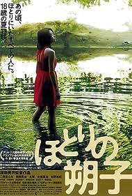 Hotori no Sakuko (2013)