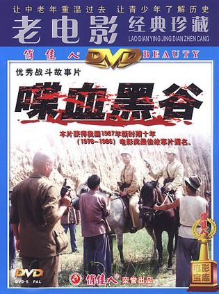 Die xue hei gu ((1985))