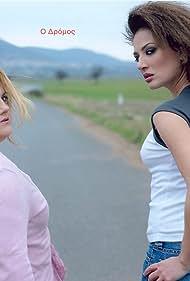 O dromos (2005)