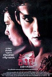 Ang Yee: Luuk chaai phan mangkawn Poster