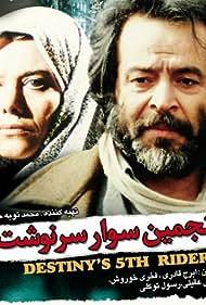 Panjomin savar-e sarnevesht (1980)