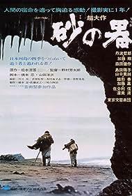 Suna no utsuwa (1974)
