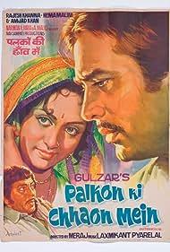 Palkon Ki Chhaon Mein (1977)