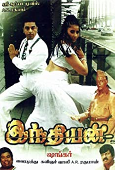 Indian (1996)