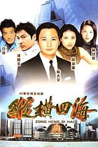 Watch free american movies Chung waan sei hoi [HDRip]