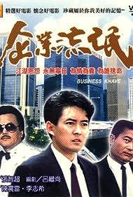 Qi ye liu mang (1989)